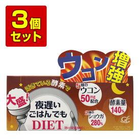 夜遅いごはんでもダイエット 大盛り ( 30包 ) 3箱セット 夜遅いごはんでもDIET 3箱セット ダイエットサプリ ダイエット食品 ダイエット サプリ 激やせ ダイエット 即効性 サプリ