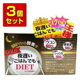 夜遅いごはんでもダイエット ゴールド ( 30包 ) 夜遅いごはんでもDIET ダイエットサプリ ダイエット食品 ダイエット サプリ 激やせ ダイエット 即効性 サプリ