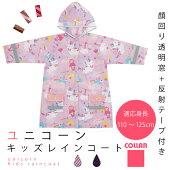 雨具レインコート子供用キッズ子供ユニコーン幼稚園園児ポケット付き雨具カッパ合羽反射テープ(品番:465079)RACO1