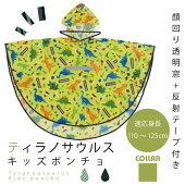 子供用キッズ子供レインコートポンチョ雨具カッパ雨具レインポンチョ幼稚園園児袋付き(品番:465086)RAPO1