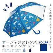 子ども傘オーシャンフレンズ雨具(品番:465284)UB1