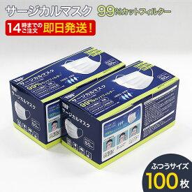 サージカルマスク マスク 50枚 2箱セット 在庫あり (以下検索キーワード) 不織布マスク ゴム 箱 フィルター ウイルス 99%カット 新品 ウレタン 柄 大きめ おしゃれ 携帯 大人 スプレー 即納 大量 使い捨て 取り替えシート やわらか 不織布 ワイヤー vfe