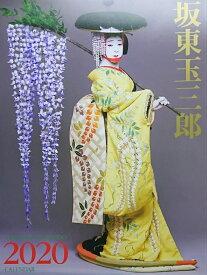 坂東玉三郎カレンダー