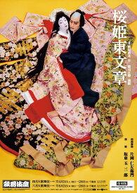 歌舞伎座「桜姫東文章」特別ポスター