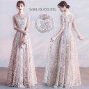 ロングドレス 演奏会 パーティードレス 結婚式 ドレス 袖あり ウェディングドレス 花嫁 パーティドレス ロング 二次会…