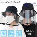 送料無料 対策 飛沫防止 大人 ハット ウイルス対策 花粉 対策 防塵 UVカット フェイスカバー ウイルス対策 ハット ハ…