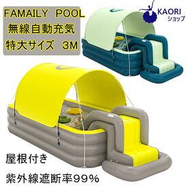 プール3m3層ビニールプール ファミリープール(1~8人タイプ) 大型ファミリープール オーバルプール 家庭用プール エアプール 子供用 水遊び おもちゃがいっぱい 激カワの大型プール