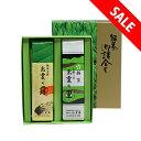 【G19】銘茶2種詰合せ(箱入り)お茶 島根 日本茶 茶葉 緑茶 茎茶 グリーンティー お土産 ギフト プレゼント 贈り物 …