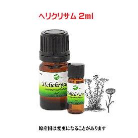 エッセンシャルオイル 精油 天然アロマオイルヘリクリサム 2ml