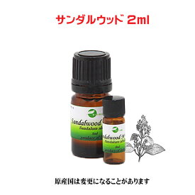 エッセンシャルオイル 精油 アロマオイルサンダルウッド 2ml