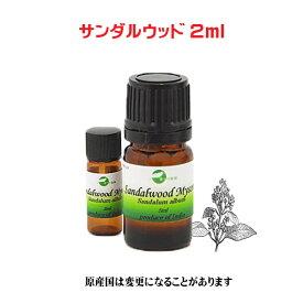 エッセンシャルオイル 精油 アロマオイルサンダルウッド 5ml