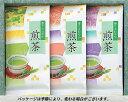 贈り物に八女茶ギフト【新茶】(特上煎茶200g・熱湯玉露100g)(3本入)