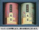 贈り物に八女茶缶詰ギフト(特上煎茶・玉露白折 各100g)(2本入)