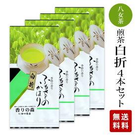 八女茶 白折100g×4本セット 1200円【メール便 送料無料】