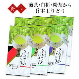 八女新茶セット・得々煎茶・白折・粉茶からよりどり100g×6本1800円 ※メール便【送料無料】