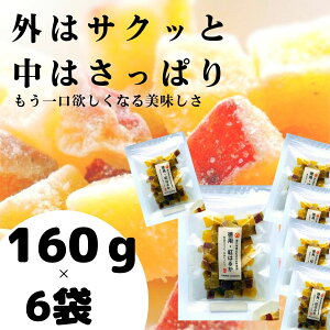 【徳用紅はるか×6袋セット】さっぱり お芋の甘さが癖になる 紅はるか お菓子 送料無料 干し芋 グラッセ 甘納豆 スイートポテト 凍らせて アイス 芋