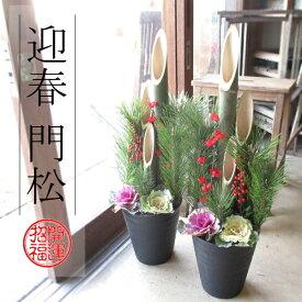 迎春門松 80cm 1対セット 送料無料 薫る花 お歳暮 お正月 年末年始 年越し特集 玄関 販売 天然 造花 一対 0.8m 7号鉢サイズ 早割り