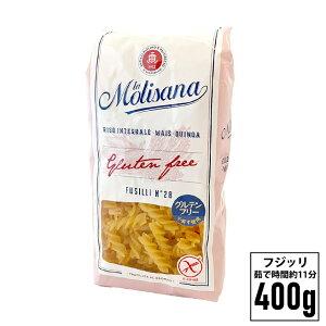 ラ・モリサーナ グルテンフリー フジッリ(No.28) 400g 乾燥ショートパスタ/小麦粉不使用 Gluten Free 健康志向 ダイエット アレルギー
