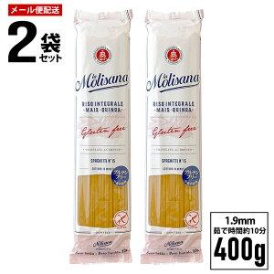 【2袋セット 送料込み メール便】ラ・モリサーナ グルテンフリー パスタ1.9mm(No.15) 400g 1袋 乾燥ロングパスタ/小麦粉不使用 Gluten Free 健康志向 ダイエット アレルギー