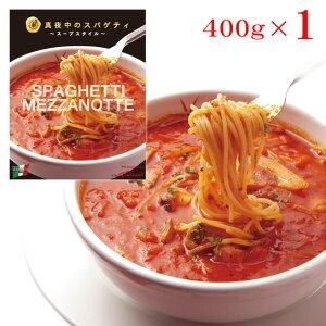 真夜中のスパゲティ(少し辛目のガーリックトマトスープ仕立て冷凍パスタソース)[400g]キャンティ レストランの味 冷凍食品 ギフト お取り寄せ グルメ