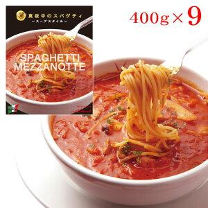 【送料無料(一部地域を除く)お得まとめ買い】真夜中のスパゲティ(少し辛目のガーリックトマトスープ仕立て冷凍パスタソース)[400g×9個セット / 生スパゲティ3袋プレゼント]キャンティ
