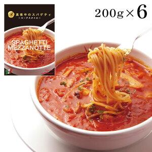 【お得まとめ買い】真夜中のスパゲティ(少し辛目のガーリックトマトスープ仕立て冷凍パスタソース)[200g×6個セット / 生スパゲティ1袋プレゼント]キャンティ レストランの味 冷凍食品 ギ