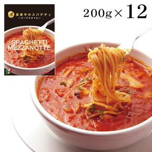 【お得まとめ買い】真夜中のスパゲティ(少し辛目のガーリックトマトスープ仕立て冷凍パスタソース)[200g×12個セット / 生スパゲティ2袋プレゼント]キャンティ レストランの味 冷凍食品