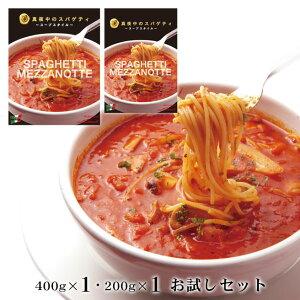 【送料無料(一部地域を除く)お試し価格】真夜中のスパゲティ(少し辛目のガーリックトマトスープ仕立て冷凍パスタソース)[400g×1個、200g×1個セット]キャンティ レストランの味 冷凍食
