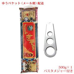 【送料無料 ゆうパケット】乾燥ロングパスタ スパゲッティ1.8mm/ディ・マルティーノ[500g×1] パスタメジャー1個付き D&Gスペシャル・エディションパッケージ