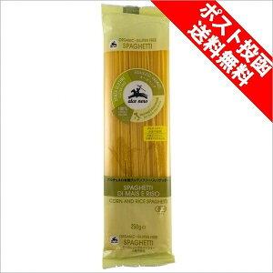 【送料無料 ゆうパケット配送】小麦粉不使用 有機グルテンフリー スパゲッティ 1.6mm アルチェネロ 250g×1 乾燥ロングパスタ