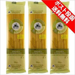 【送料無料 ゆうパケット配送 3袋セット】小麦粉不使用 有機グルテンフリー スパゲッティ 1.6mm アルチェネロ 250g×3 乾燥ロングパスタ