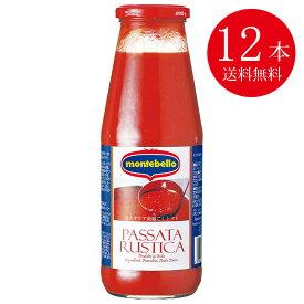 トマトピューレ 送料無料 一部地域を除く パッサータ ルスティカ モンテベッロ 700g×12本 瓶 tomato リコピン