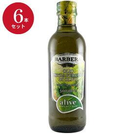 6本セット アリーヴェ・エキストラ・ヴァージン・オリーブオイル/バルベーラ[500ml×6本 瓶] 送料込み(一部地域を除く)