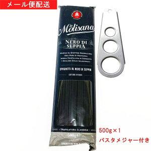 【送料無料 ゆうパケット】乾燥ロングパスタ イカ墨スパゲティ1.7mm /ラ・モリサーナ[500g×1] パスタメジャー1個付き