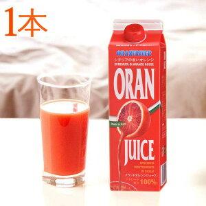 ブラッドオレンジジュース(タロッコジュース)/オランフリーゼル[冷凍・1000g]