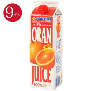 【送料無料(一部地域を除く)お得まとめ買い】ブラッドオレンジジュース(タロッコジュース)9本/オランフリーゼル[冷凍・1000g]100% ストレート果汁 紙パック