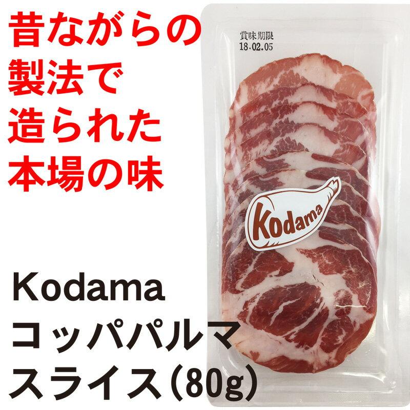 コッパパルマスライス/コダマ[冷蔵便・80g]【賞味期限:2018年10月14日】
