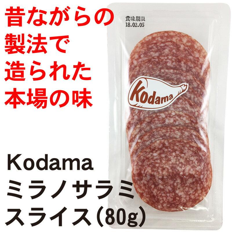 ミラノサラミスライス/コダマ[冷蔵便・80g]【賞味期限:2018年10月14日】