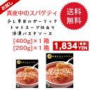 【送料無料】真夜中のスパゲティ(少し辛目のガーリックトマトスープ仕立て冷凍パスタソース)400g×1箱、200g×1箱セット