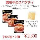 【お得まとめ買い】真夜中のスパゲティ(少し辛目のガーリックトマトスープ仕立て冷凍パスタソース)400g×3箱セット / 生スパゲティ1袋プレゼント