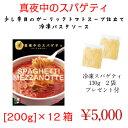 【お得まとめ買い】真夜中のスパゲティ(少し辛目のガーリックトマトスープ仕立て冷凍パスタソース)200g×12箱セット / 生スパゲティ2袋プレゼント