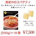 【送料無料!お得まとめ買い】真夜中のスパゲティ(少し辛目のガーリックトマトスープ仕立て冷凍パスタソース)200g×18箱セット / 生スパゲティ3袋プレゼント