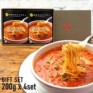真夜中のスパゲティギフトセット200gx4個セット(少し辛目のガーリックトマトスープ仕立て冷凍パスタソース)/パスタソース プレゼント 贈り物 おしゃれ 引越祝い 結婚祝い 出産祝