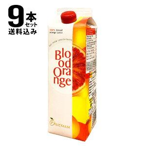 【送料込み(一部地域を除く)】チンツィアブラッドオレンジジュース9本セット[冷凍・1000g]/ストレート果汁100% フレッシュ イタリア シチリア 保存料、添加物不使用