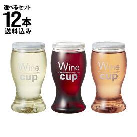 選べるワインカップ デ・アンジェリ 187ml 12本セット 送料込(一部地域を除く)/イタリア