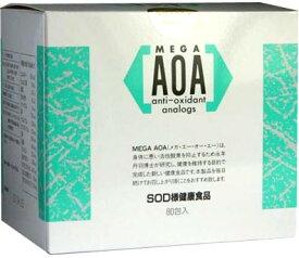 「MEGA-AOA(メガAOA)」(80包)【送料無料】【ニューサイエンス正規販売代理店】 【smtb-k】【w4】【RCP】