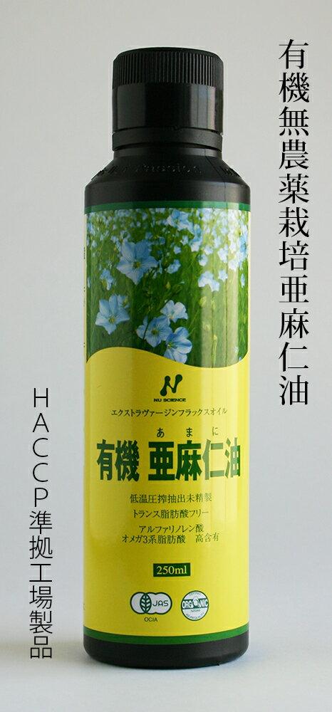 クール便可!「ニュージーランド産有機亜麻仁油」 有機JAS承認オメガ3・無農薬・低温圧搾・無精製・トランス脂肪酸0g・フラックスオイル・アマニオイル(250ml)ニューサイエンス