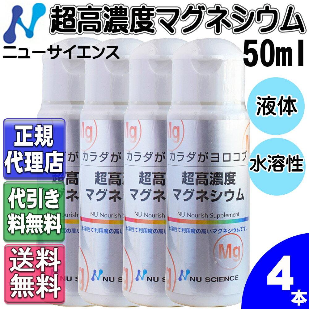 超高濃度マグネシウム4本セット(50ml×4本)正規品【ニューサイエンス正規代理店】