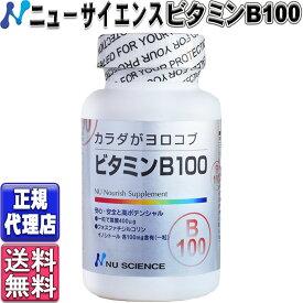 カラダがヨロコブ ビタミンB100(60粒) ニューサイエンス正規代理店【正規品】【送料無料】