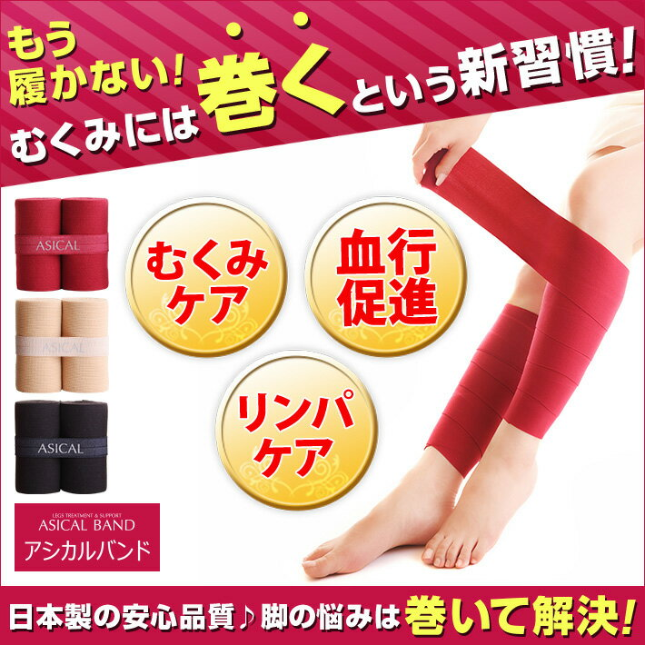 着圧ソックスをお探しの方に!医療用 アシカルバンド(3色) 足の悩み(冷え性 むくみ 疲れ リンパケア)に【ふくらはぎ 血行促進 むくみ解消 むくみとり 着圧 ソックス 靴下 タイツ ストッキング】